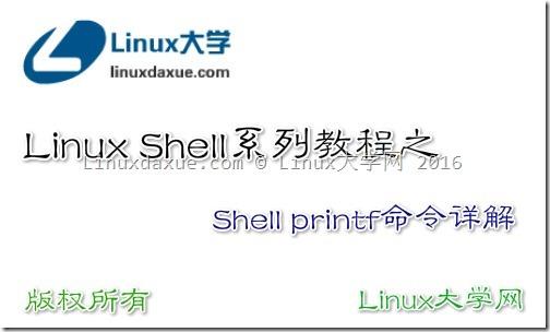 Linux Shell脚本入门教程系列之(八)Shell printf命令详解