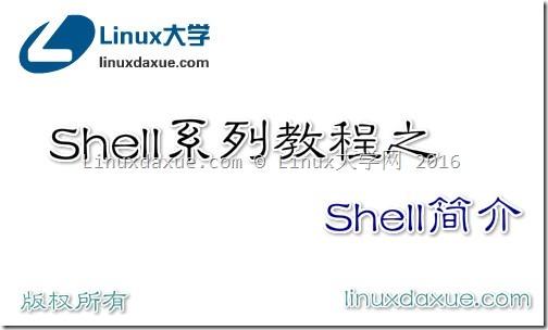 Linux Shell系列教程之(一)Shell简介