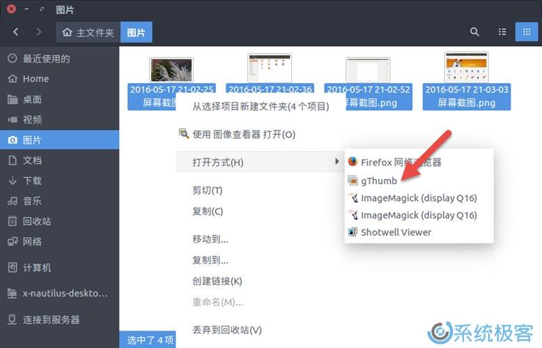 Linux中如何使用gThumb批量调整图片大小