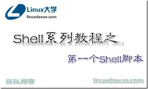 Linux Shell系列教程之(二)第一个Shell脚本