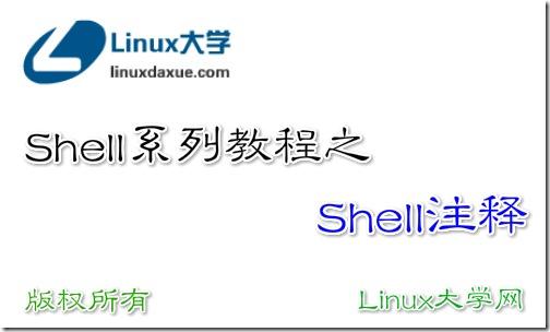 Linux Shell脚本入门教程系列之(四)Shell注释