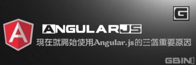 现在就开始使用AngularJS的三个重要原因