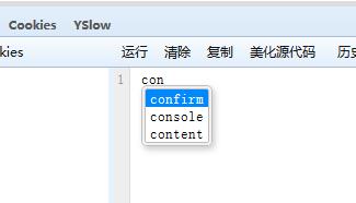 Web浏览器调试工具firebug