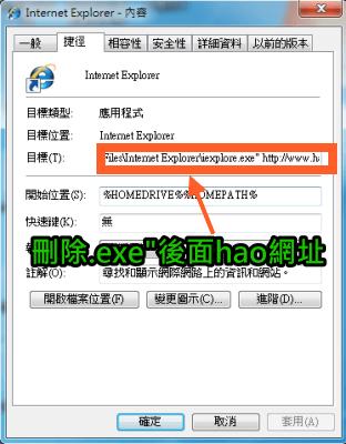 """浏览器绑架:曾几何时,喜爱的""""百度""""成为了""""流氓""""的代名词?- 移除hao123首页"""