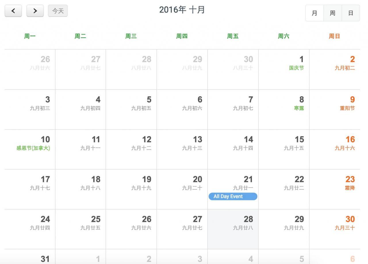 改造FullCalendar增加节气、节日和农历显示, add lunar for FullCalendar