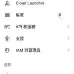 Google Cloud Platform(GCP)  VM 固定,静态,外部IP设定