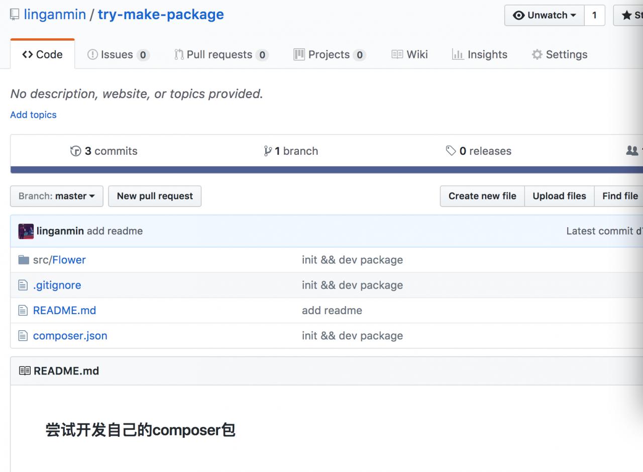 创建Composer包, 学习开发自己的 Composer 包,并使用 GitHub 实时更新到 Packagist