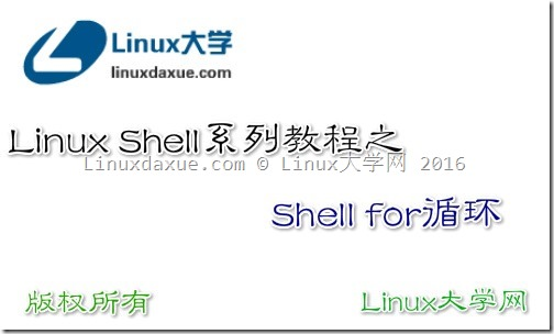 Linux Shell脚本入门教程系列之(十)Shell for循环