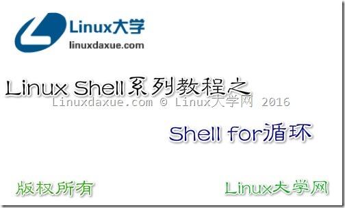 Linux Shell脚本入门教程系列之(十)Shell for循环
