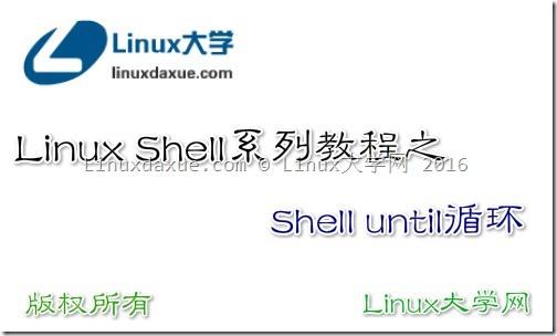 Linux Shell脚本入门教程系列之(十二)Shell until循环