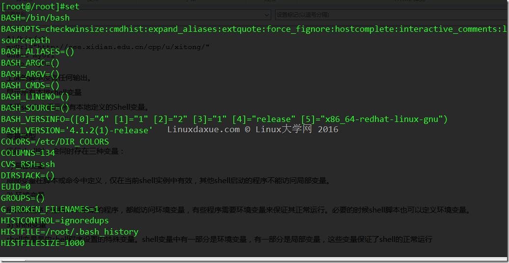 Linux Shell脚本入门教程系列之(三)Shell变量
