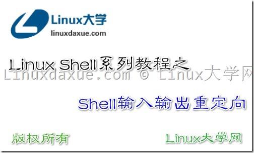 Linux Shell脚本入门教程系列之(十六) Shell输入输出重定向