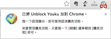 Unblock Youku 安裝說明