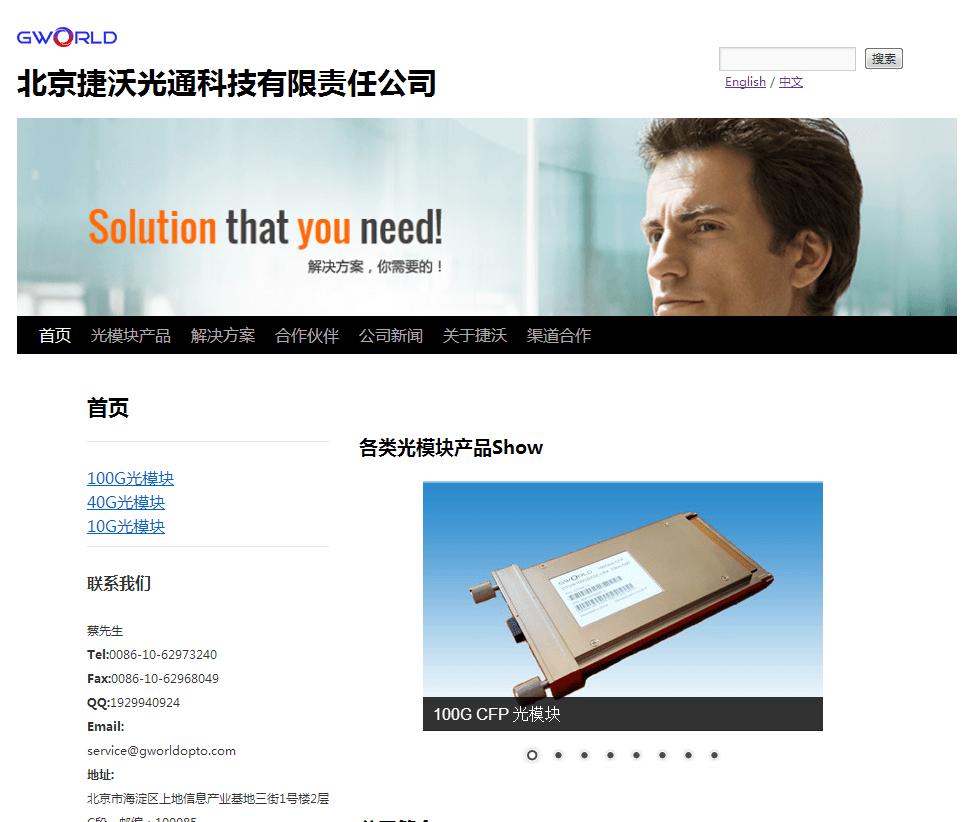 WordPress: 免费插件实现双语网站 PolyLang