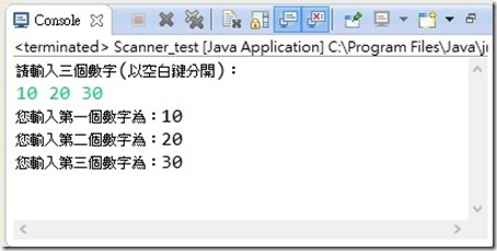 Java 取得使用者输入 java.util.Scanner用法