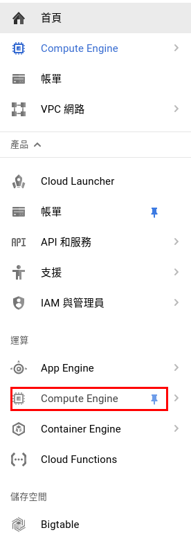 Google Cloud Platform(GCP) VM 固定,静态,外部IP设定