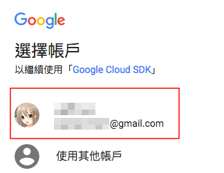 使用gcloud 连线到Google Cloud Platform 上的VM