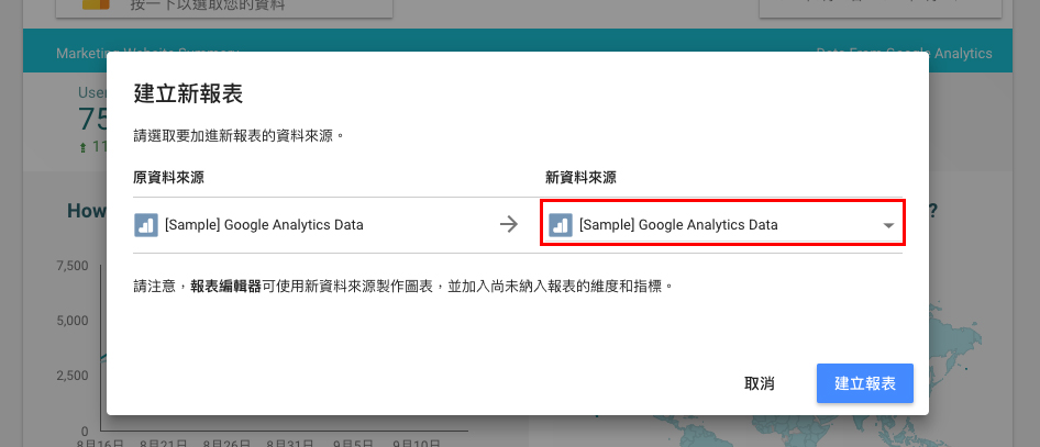 Google Data Studio浅析和教程, 数据分析和可视化工具 Data Studio, Google Data Studio:初学者教程