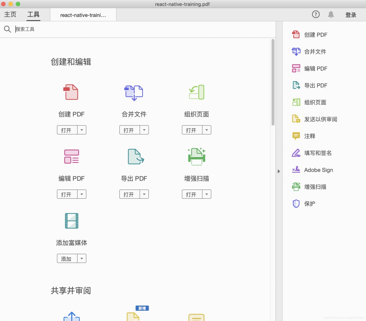 adobe acrobat pro dc 2018 for mac 永久 激活 版