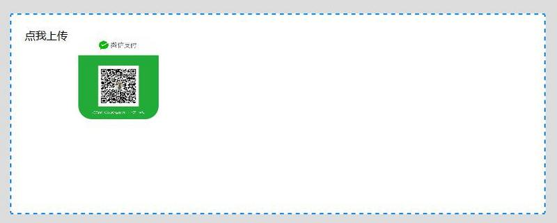 DropzoneJS 使用指南,文件拖拽上传, JavaScript 文件拖拽上传插件 dropzone.js, File Upload Form using DropzoneJS and PHP
