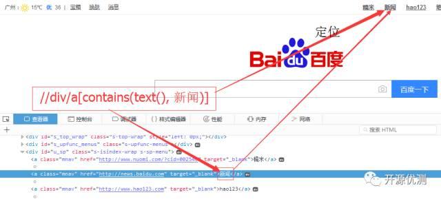 Python Selenium 的 XPath 定位方式详解, Selenium Webdriver中使用XPath Contains、Sibling函数定位