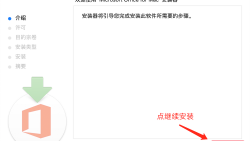 Office 2019 for Mac 官方原版安装包&激活工具, Office 2019激活工具:Microsoft_Office_2019_VL_Serializer.pkg