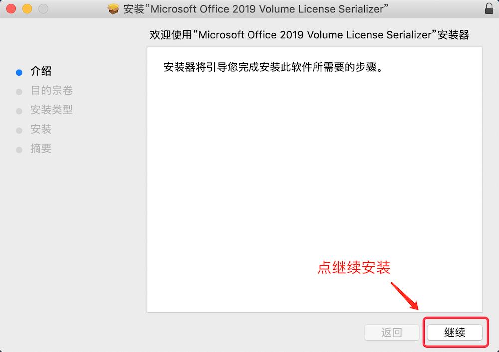 Office 2019 for Mac 官方原版安装包&激活工具, Office 2019激活工具:Microsoft_Office_2019_VL_Serializer.pkg