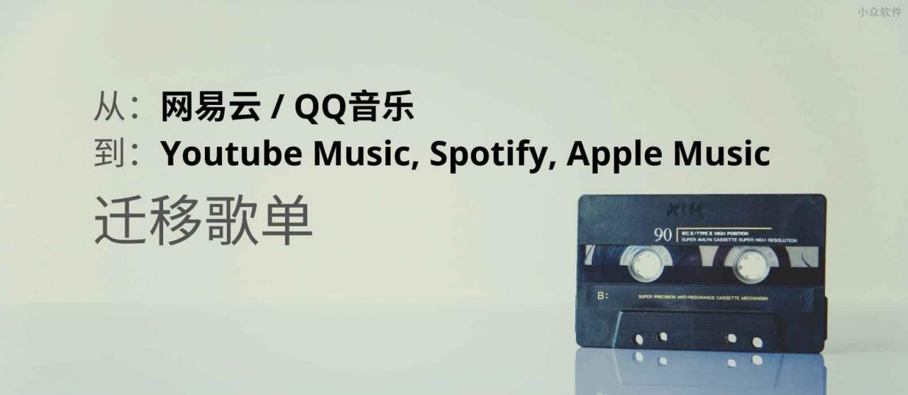 [分享] 迁移QQ音乐、网易云音乐歌单到 Youtube Music, Spotify, Apple Music