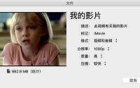 [已解决] imovie无法导出1080p mp4