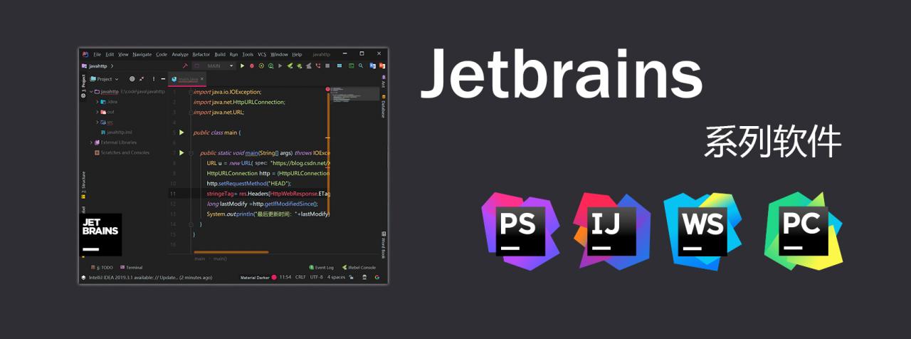 2020-12-31 亲测有效:JetBrains 2020.3.x 最新激活文件