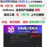 2021-02-07 亲测有效:IntelliJ IDEA 2020.3.2 破解,IDEA 2020.3.2激活到2099 年