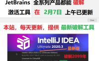 2021-02-07 亲测有效:IntelliJ IDEA 2020.3.2 破解,IDEA 2020.3.2激活到2099 年