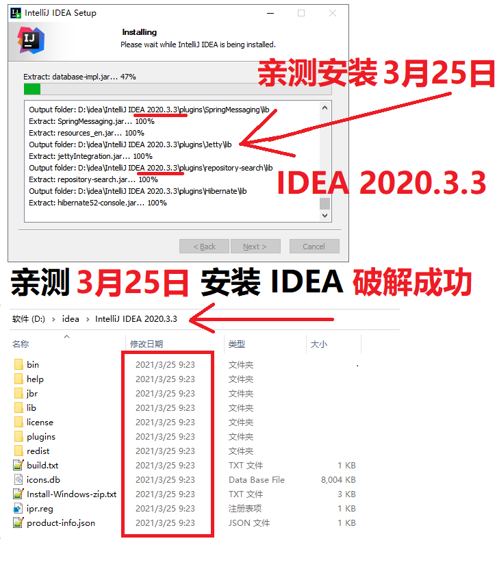 2021-03-25 更新:IntelliJ IDEA 2020.3.3 破解, IDEA 2020.3.3激活破解, JetBrains 2020.3.x 全家桶激活