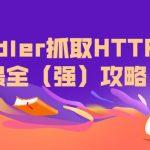 下载钉钉直播回放(非录屏), 下载钉钉视频, 下载淘宝视频, Fiddler抓取https配置详解, Fiddler抓包, Fiddler用法, M3U8批量下载器