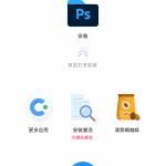 Windows/macOS:Adobe Photoshop 2021 22.3.1 + Neural Filters 中文破解版, Photoshop 2021 Windows破解版, Photoshop 2021 Mac破解版